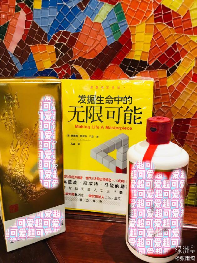 张雨绮收到的书和白酒