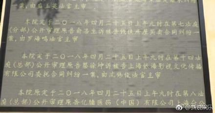 上海静安区人民法院公示栏显示蔡徐坤解约案