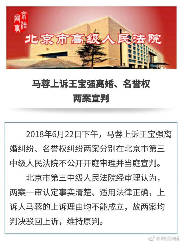 王宝强马蓉离婚案终审:维持离婚判决