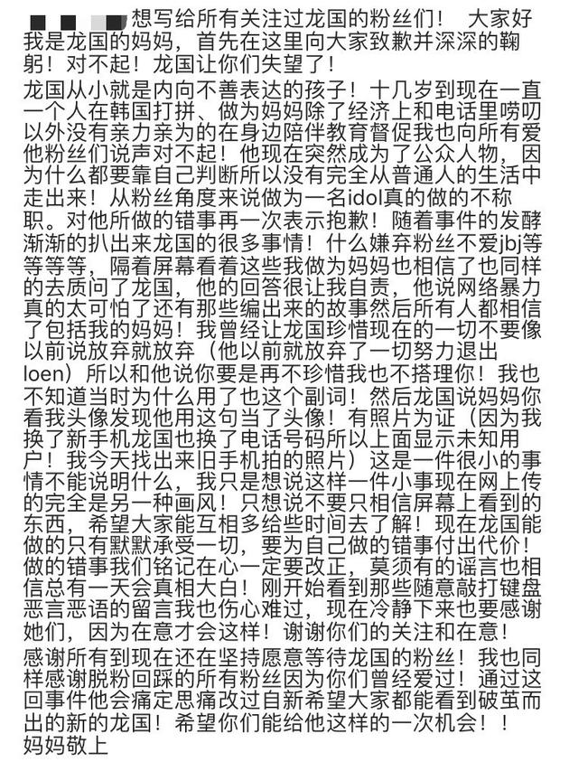 金龙国曝嫌弃粉丝妈妈亲自质问:他的回答让我自责