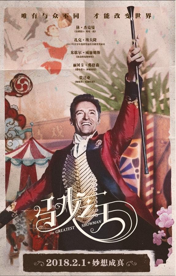 韩影票房:《马戏之王》夺冠 《美好年代》第三