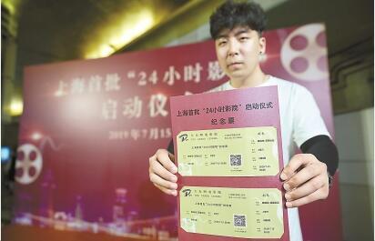 上海推出首批24小时影院 以文化消费助力夜间经济发展