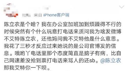 工作人员在个人账号发文攻击陈立农