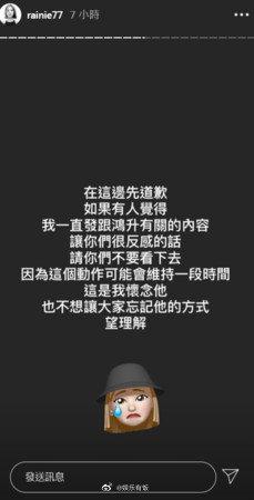 杨丞琳道歉