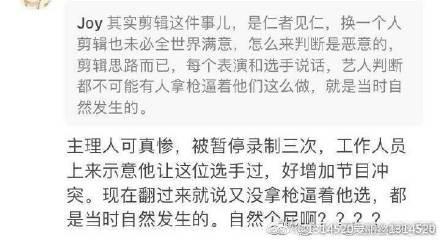 网友爆料张艺兴在节现在上被关麦。