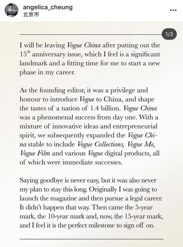 Vogue主编张宇回应离职