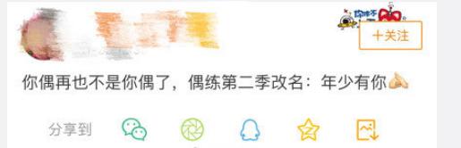网曝《偶练2》将更名