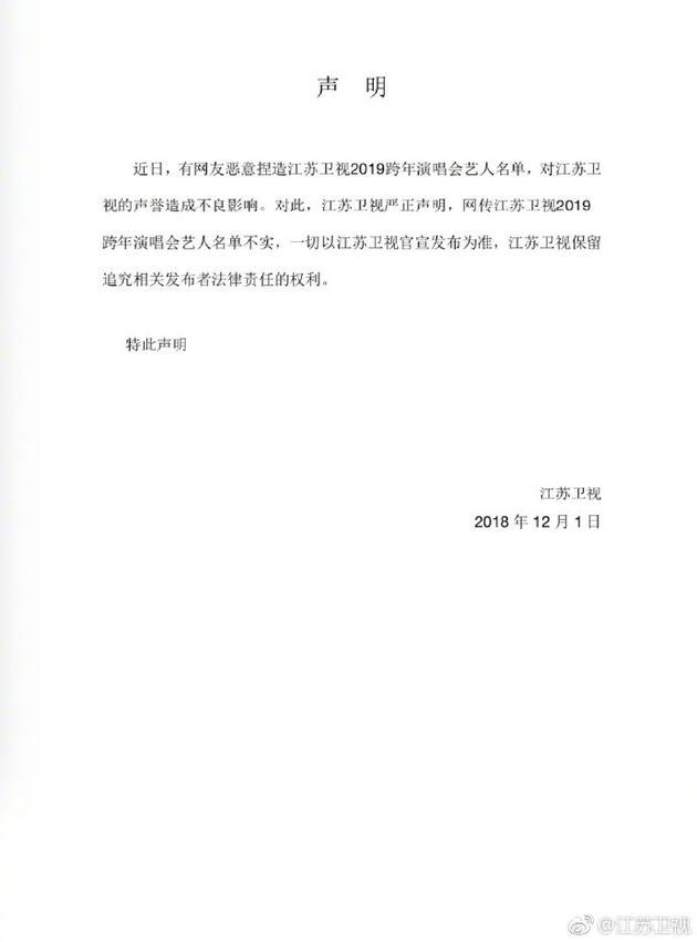 江苏卫视否认跨年艺人名单