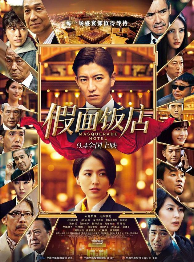 《假面饭店》定档 官微头像显示9月4日全国上映