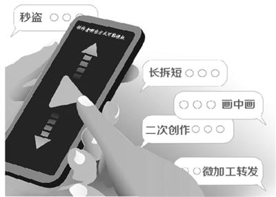 行业呼吁+官方回应 向短视频盗版侵权大声说