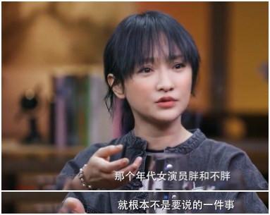 周迅:女演员不应过分在意胖瘦 演好戏才最重要