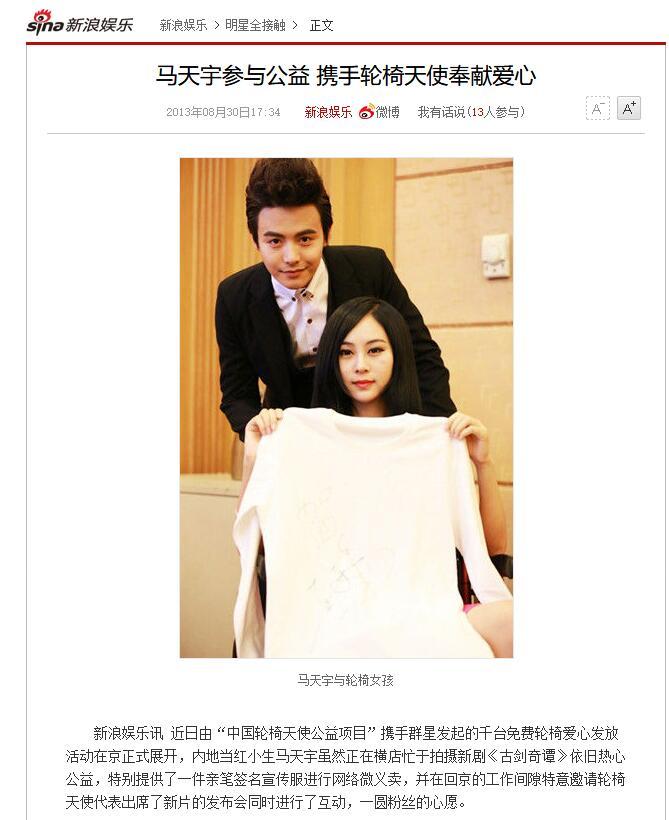 """2013年8月,马天宇参加""""群星携手,千台轮椅爱心捐助""""活动的新闻"""