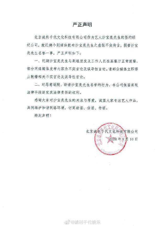 沙宝亮方否认出轨戴笑盈 系剧组朋友工作人员聚餐