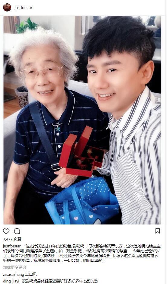 87岁奶奶粉与张杰亲密合照