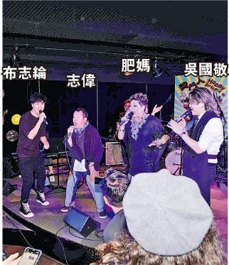 曾志伟与Mr.主音布志纶、胖妈及吴国敬一首唱歌,玩得相等喜悦。