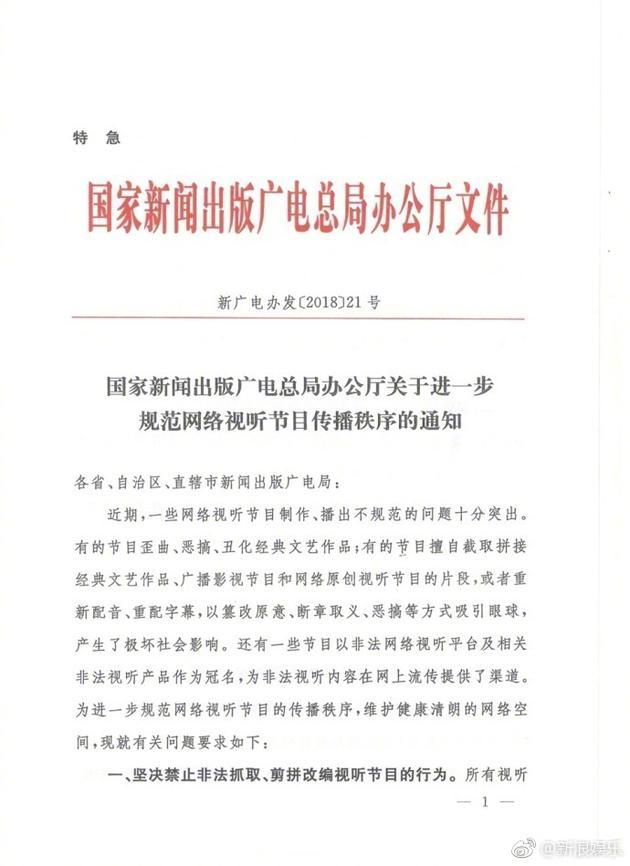 广电总局的网络视听节目新规,怎样理解更靠谱?