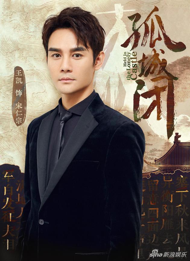 《孤城闭》官宣男主,王凯将饰演宋仁宗