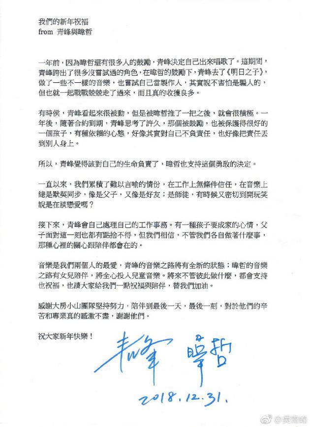 吴青峰发声明宣布与原公司相符约到期