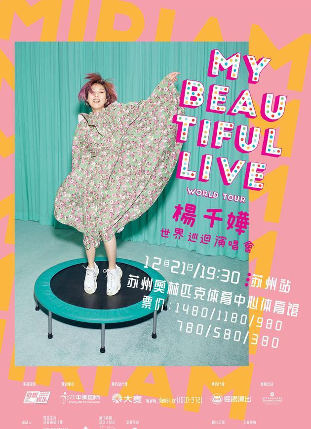 MY BEAUTIFUL LIVE 楊千嬅世界巡回演唱會-蘇州站