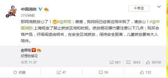 郑恺发文称好想放烟花 却被中国消防回复了