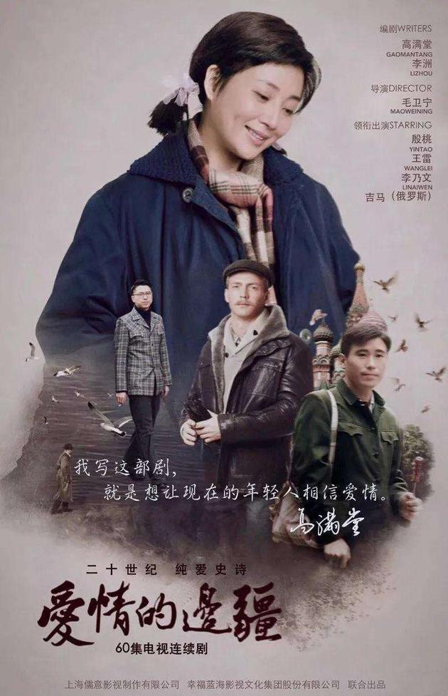 《爱情的边疆》海报