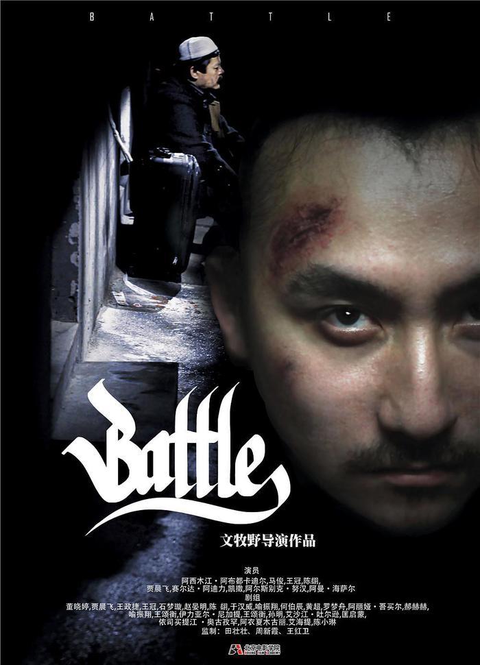 文牧野短片《斗争》还入围了 第38届香港国际电影节国际短片竞赛单元
