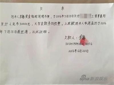李萌向多位残障人士借钱,但至今未归还,已被法院列入失期被执行人名单。受访者供图