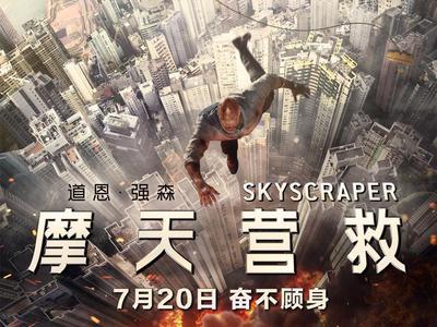 视频:《摩天营救》内地定档7月20日 昆凌演反派身手利落