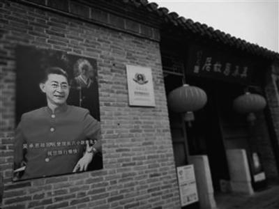 挂在吴承恩故居门口的六幼龄童照片