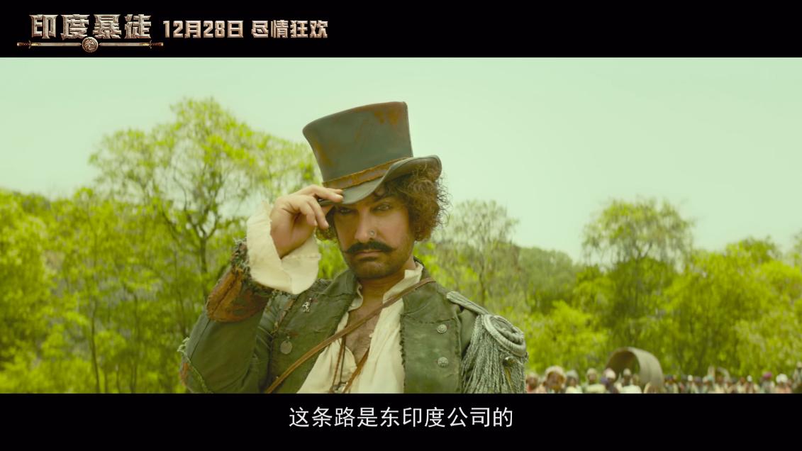 """视频:《印度暴徒》曝喜剧版预告 阿米尔汗变身""""无赖"""""""