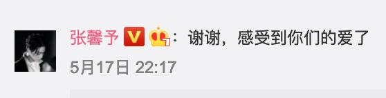 张馨予留言感谢粉丝