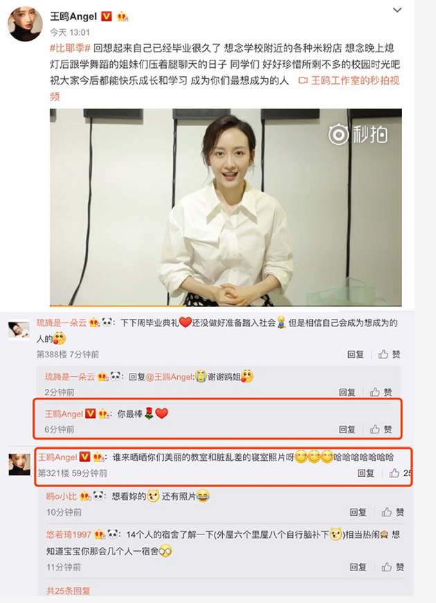 王鷗發布畢業故事,還回復網友自稱米粉妹