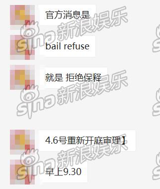 官方拒绝了高云翔的保释申请