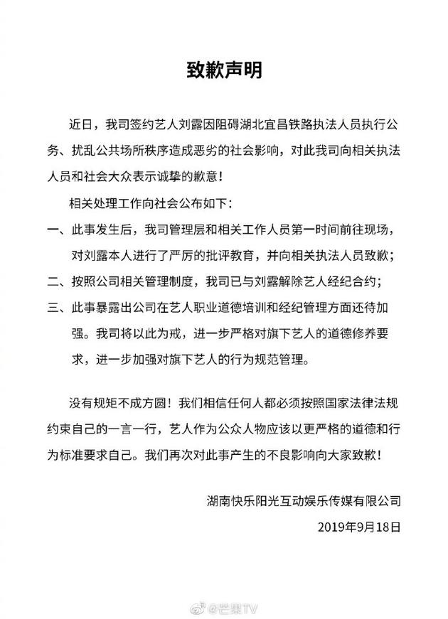 芒果TV发布致歉声明