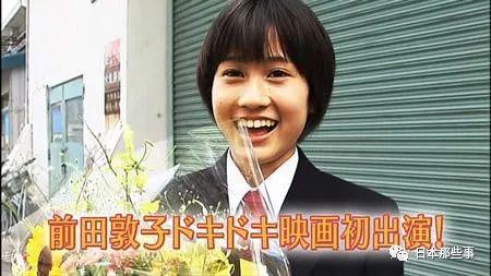 前田敦子结婚了 神7首位新娘的伴娘团会有多强大
