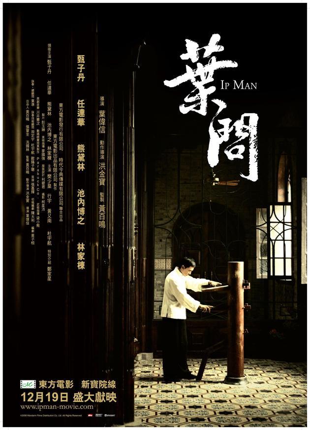 《叶问》香港海报