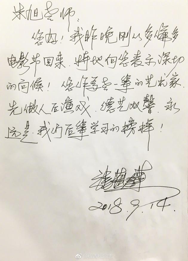 张艺谋亲笔信