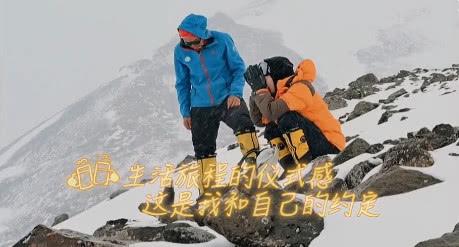 被李维嘉严厉批评?陈学冬不顾危险挑战雪山之巅