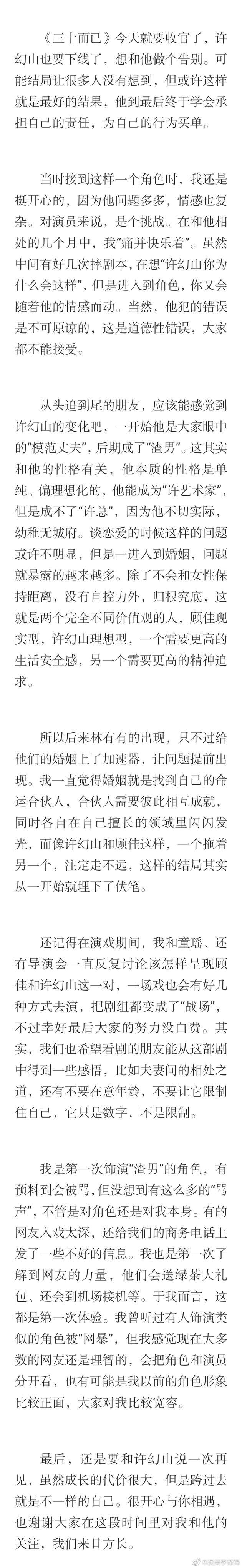 李泽锋发文告别许幻山:第一次演渣男被骂惨了