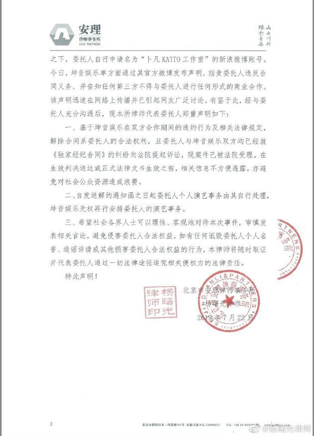 卜凡方发布律师声明:坤音娱乐无权安排演艺事务