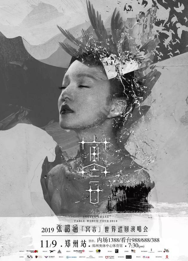 2019張韶涵「寓言」世界巡回演唱會 鄭州站