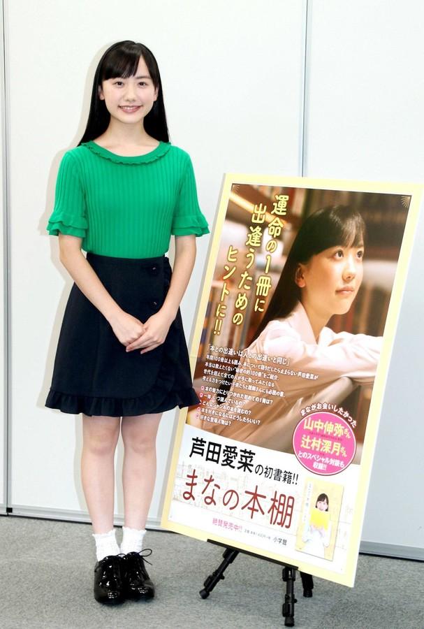 芦田爱菜首次发行著作 15岁读书超过1000册
