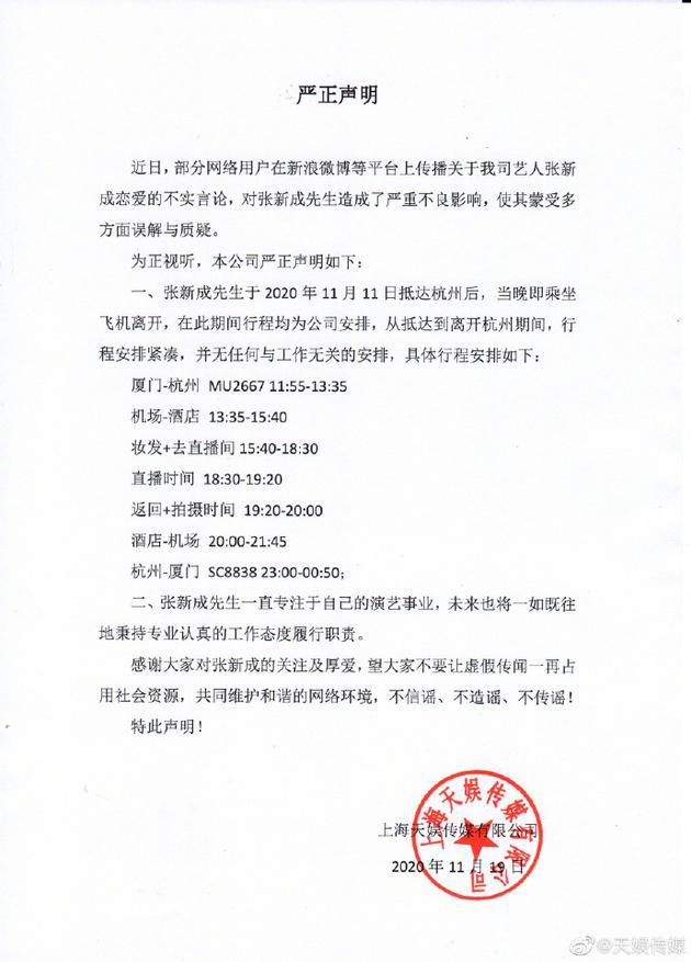 张新成经纪公司发声明 公开具体行程辟谣恋情传闻