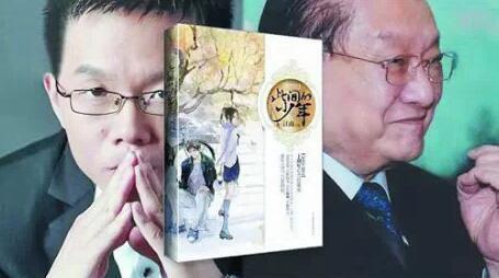 2015年金庸诉江南案。