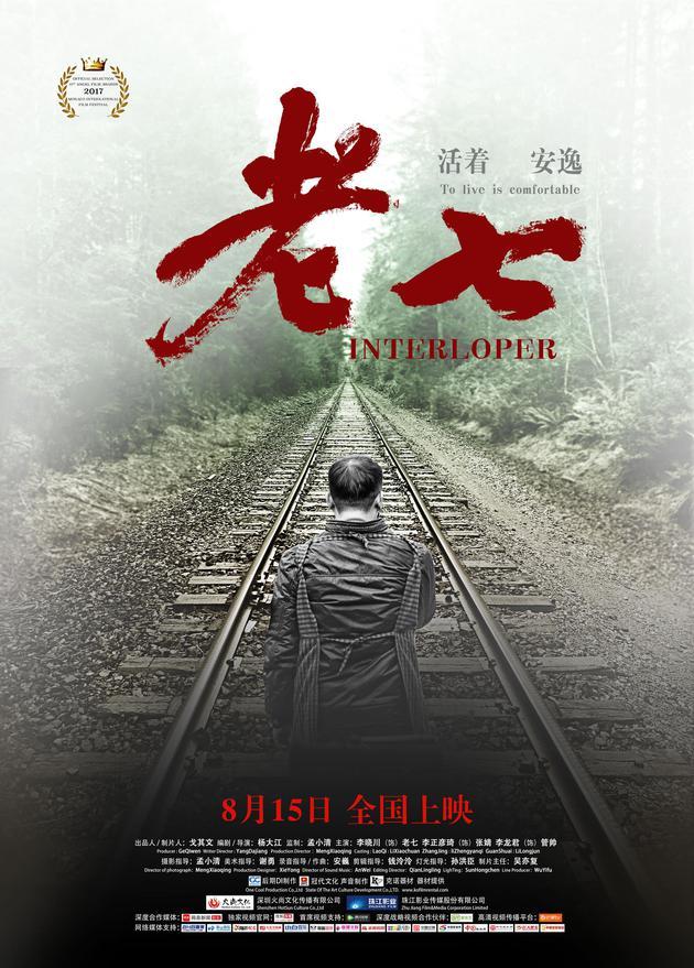 《老七》定档8月15日 聚焦小人物描摹社会寓言