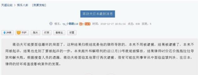 网曝蒋劲夫休争战败