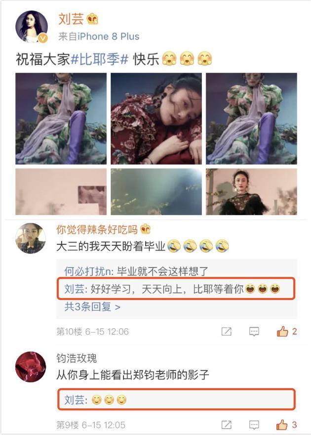 """""""比耶季""""众星空降超话 刘芸发鸡汤欧豪晒帅照"""