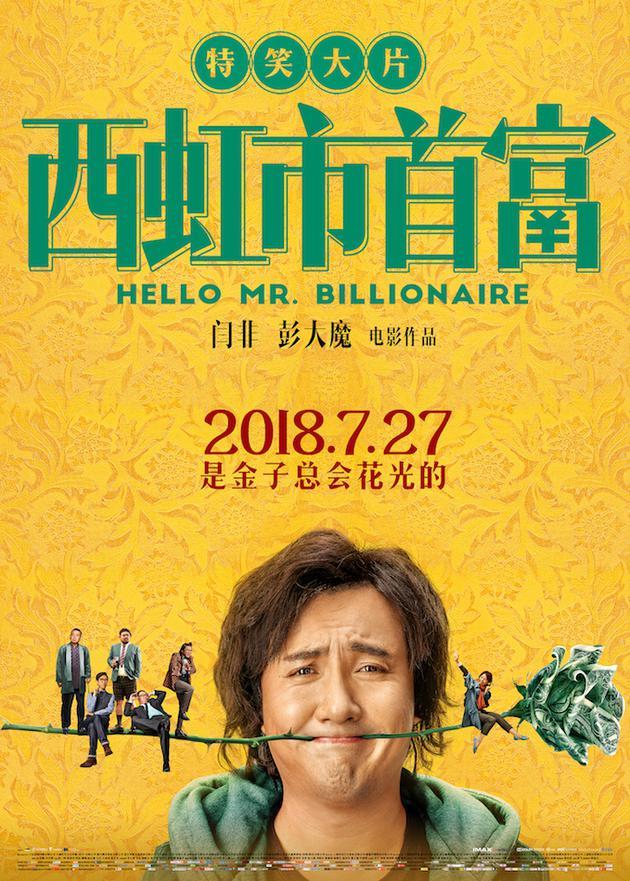 票房:《西虹市》首周近9亿夺冠 《狄仁杰3》居次