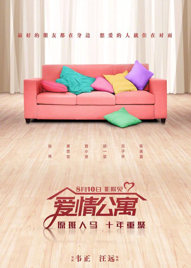 《恋情公寓》
