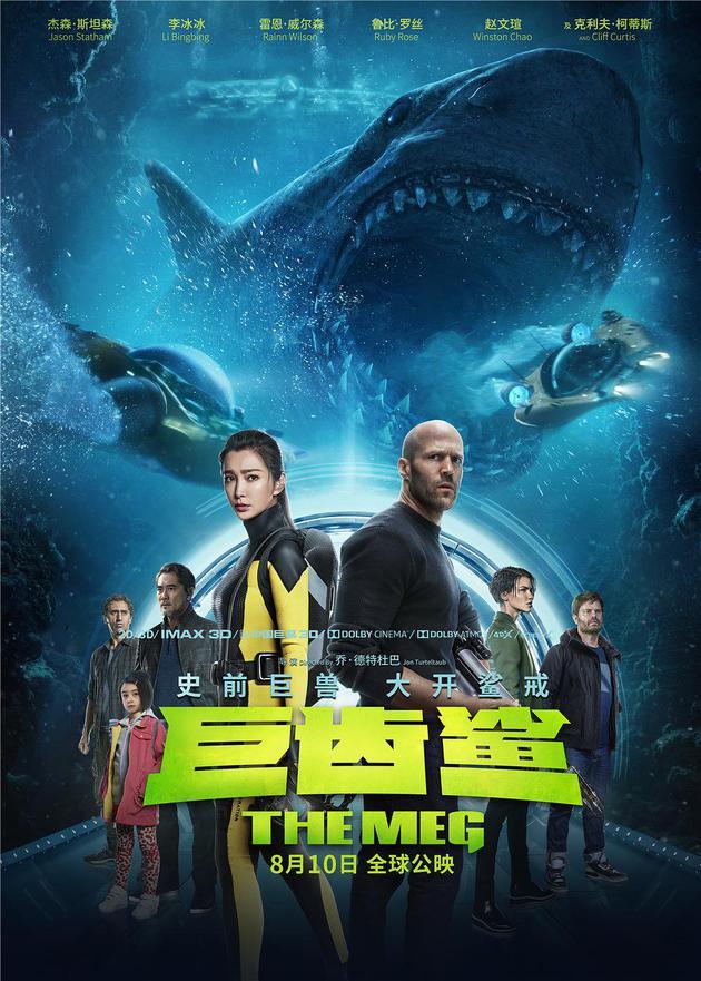 《巨齿鲨》